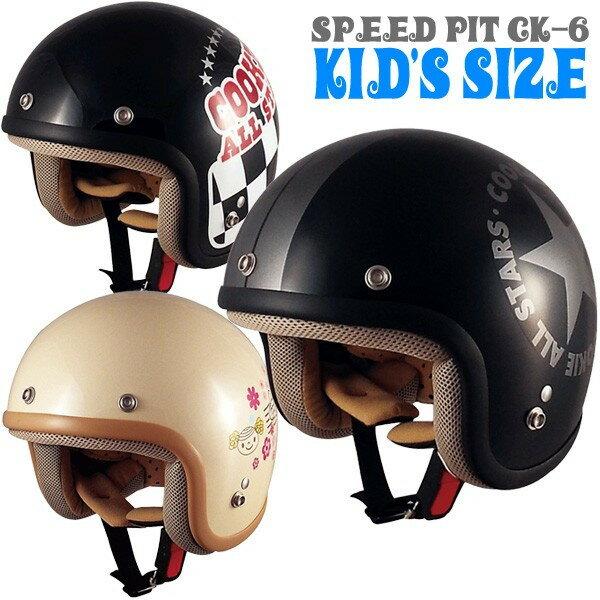 スピードピットCK-6スモールジェットヘルメットキッズサイズくっきーシリーズ