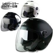 スピード シールド ジェット ヘルメット シルバー バイザー
