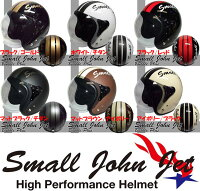 SmallJohnJetBubblePlusスモールジェットヘルメット専用バブルシールド標準装備スモールジョンジェットSJ-908