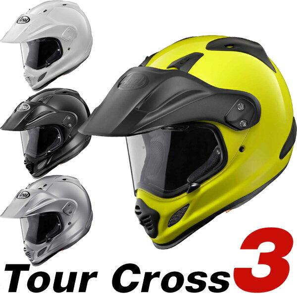 アライTOUR-CROSS3(ツアークロス3)オフロードヘルメット