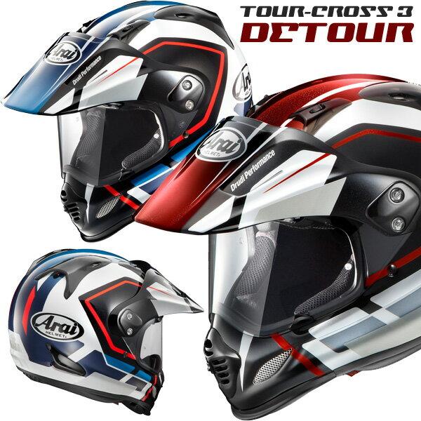 アライTOUR-CROSS3DETOUR(ツアークロス3デツアー)オフロードヘルメット