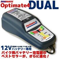 オプティメート4バッテリーメンテナー充電器【国内正規代理店品にて保証あり】optimate4