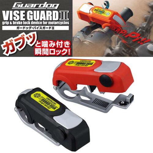 ガードッグ・バイスガード2 グリップ&ブレーキロック バイスガードII BS-003B/BS-003D