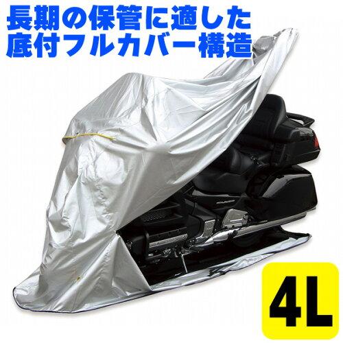 ★送料無料★ FC-4L MARUTO バイク用フルカバー 底付フルカバー構造 バイクカバー <4L>(FC-4L38...