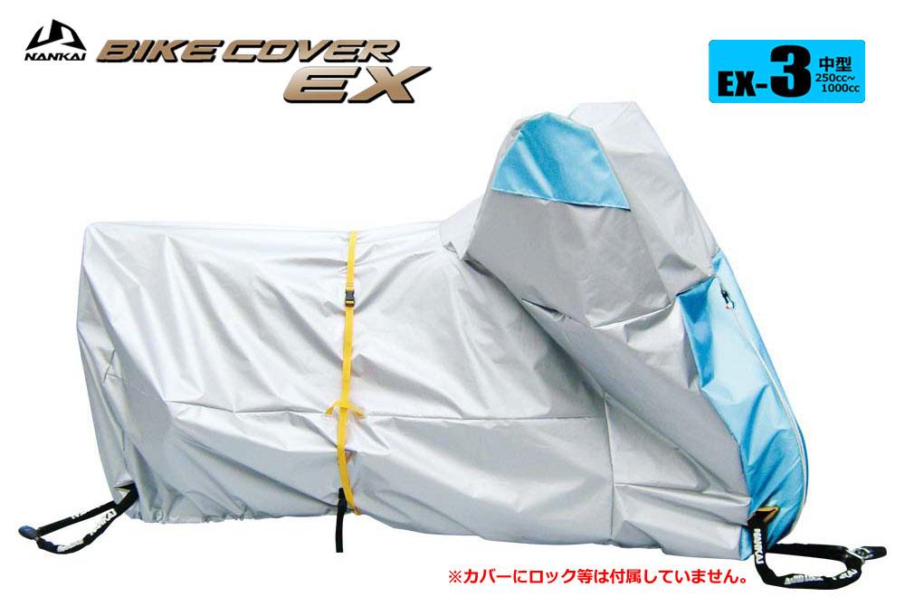 ナンカイ バイクカバーEX(エクセレント) EX-3 (CB400SF、ホーネット、SR400/500、インパルス、ゼファー400、DUCATI M900等対応サイズ)画像