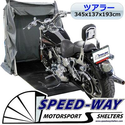 SPEEDWAYSW-02モーターサイクルシェルターツアラー