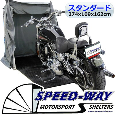 SPEEDWAYSW-01モーターサイクルシェルタースタンダード