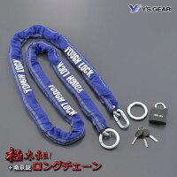 YAMAHA/Y'sGEAR【YL-01/極太最強ロック】チェーン+パッドロックヤマハ/ワイズギア