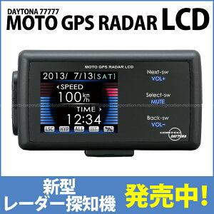 【只今在庫あります】★送料・代引き手数料無料★77777 MOTO GPS RADAR LCDバイクにも車にも使える高性能GPSレーダー デイトナ/コムテック