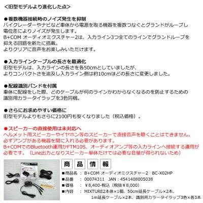 バイク専用オーディオミキサーBC-X02HP「B+COMMIXTURE2」サインハウス00074311オーディオミクスチャー2