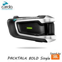 cardo(カルド)PACKTALKBOLDJBLパックトークボールド(1台セット)バイク用インカムJBLスピーカー仕様0828831842787日本国内正規品