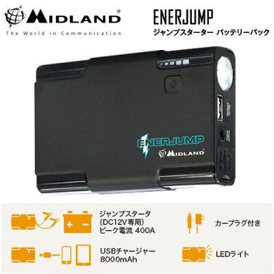MIDLANDENERJUMP(ミッドランドエナジャンプ)ジャンプスターターバッテリーパックC1184