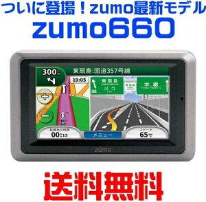 【バージョンアップ(Ver 2.70)済み】★送料・代引き手数料無料★ガーミン zumo660 GPS 防水・...