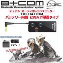 今だけ★送料無料!BC-DAT01M サインハウス B+COM デュアルオーディオトランスミッター バッテリー内蔵 2WAY電源タイプ
