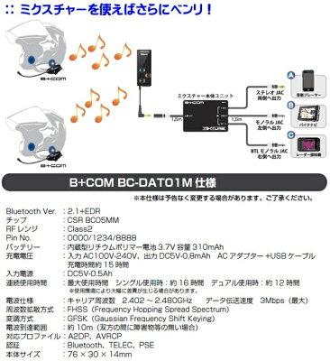 BC-DAT01MサインハウスB+COMデュアルオーディオトランスミッターバッテリー内蔵2WAY電源タイプ