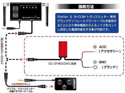 サインハウス00073547B+COMステーション/デュアルトランスミッター用5Vパワーケーブル