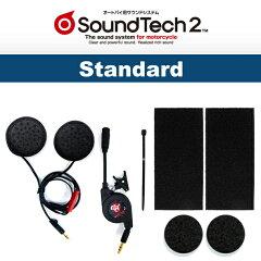 高音質で人気のサウンドテックに新型モデルが登場!WINS SOUND TECK 2(サウンドテック2)スタ...