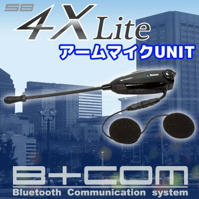サインハウスB+COMSB4XLite(ライト)アームマイクユニット00078557