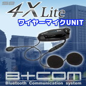 【只今在庫あり!】★送料無料★サインハウス B+COM SB4X Lite(ライト) ワイヤーマイクユニット ビーコム 00078558