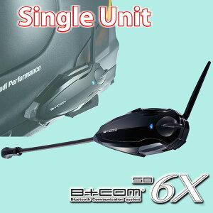 サインハウス B+COM SB6X シングルユニット