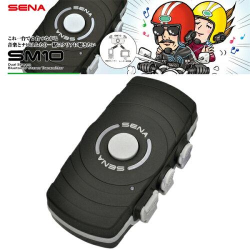 ★送料・代引き手数料無料★ SENA SM10-01 Bluetooth ステレオ オーディオアダプター トランスミッ...