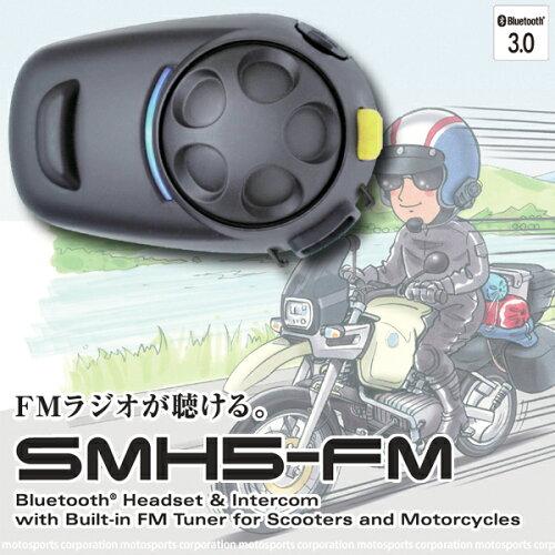 ★送料・代引き手数料無料★ SENA SMH5-FM FMラジオ付き Bluetoothインカム(1台)