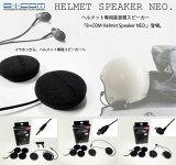 SB5X用も新たに追加!サインハウス B+COM ヘルメットスピーカーNEO. ヘルメット専用高音質スピーカーネオ スピーカーセットNEO