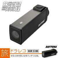DAYTONA/デイトナ96864バイク専用ドライブレコーダー【DDR-S100/ブラック】