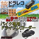 ★送料無料★旅ドラレコDAYTONA/デイトナ 96864 バイク専用ドライブレコーダー Drive Recorder【DDR-S100/ブラック】
