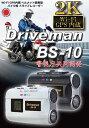 MotoGoods Marketで買える「★送料無料★Driveman/ドライブマン【BS-10/ビーエス テン】Wi-Fi/GPS内蔵 ヘルメット装着型 バイク用ドライブレコーダー」の画像です。価格は28,550円になります。