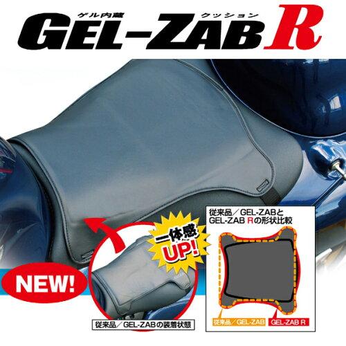 長距離ツーリングも(お尻)快適!EFFEX GEL-ZAB Rゲル内臓クッションゲルザブR EHZ3136