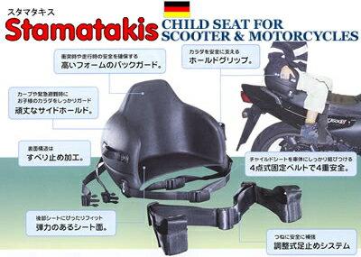 ★送料無料★オートバイ用チャイルドシートスタマタキス/ドイツ製※他商品との同梱不可の商品です