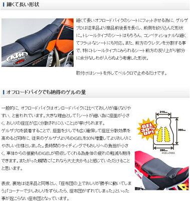 PLOTEFFEXGEL-ZABD(オフロード車用)バイク用クッション