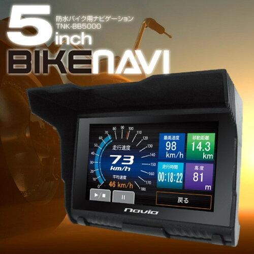 完売 ★送料無料★ TNK-BB50005インチ 防水 バイク用ポータブルナビゲーション