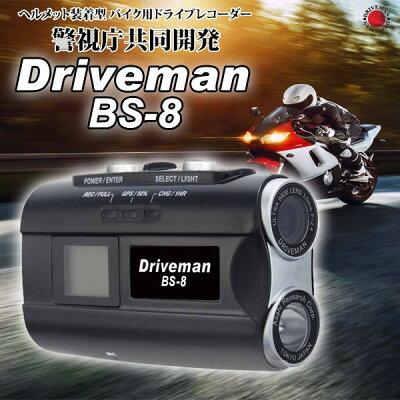 Driveman(ドライブマン)BS-8ヘルメット装着型バイク用ドライブレコーダー