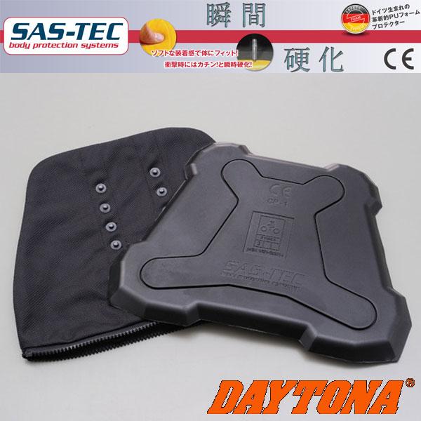 バイクウェア・プロテクター, プロテクター DAYTONA SAS-TEC BAG 92817