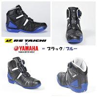 YAMAHA×TAICHI006ドライマスターBOAライディングシューズ