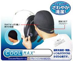 頭部をフルカバーしヘルメットを清潔に!【ラフ&ロード/RR7908】 クールマックス®フルカ...