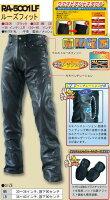 ★送料無料!★【ラフ&ロード/RA5001LF】ストレートレザーパンツルーズフィット