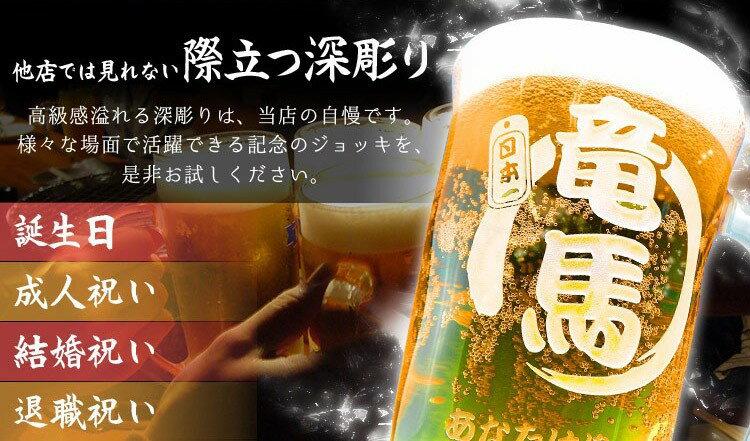まごころロケット『深彫り名入れビールジョッキ2TYPE(beer)』