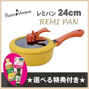 レミパン 24cm [イエロー]