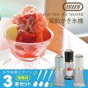 【あす楽可】電動かき氷器 ラドンナ Toffy K-IS2【...