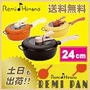 【送料無料】レミパン 24cm ブラウン イエロー オレンジ...