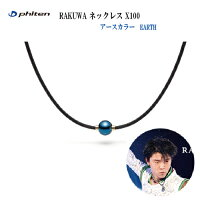 【ファイテン】RAKUWAネックX100ミラーボールアースカラー磁気健康アスリートスポーツ