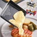 【recolte】ラクレット チーズ ヒーター チーズフォンデュ《あす楽》 電気 送料無料 レコルト