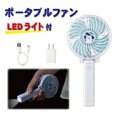 《あす楽》折りたたみ式ポータブルファン SV-6483 LEDライト付 【ギフト包装不可】 携帯 持ち運び 送風機 充電式 エコ 熱中症対策 アウトドア 扇風機 ポ−タブル 充電式 USB充電 アップデート
