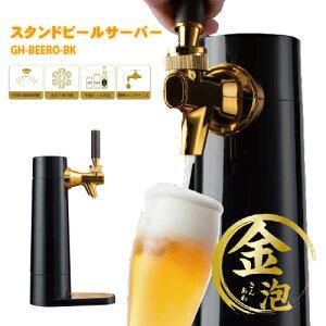 【予約5月初旬出荷】【ポイント10倍】ビールサーバー スタンド型ビアサーバー 超音波式 夏祭り バーベキュー BBQ アウトドア 家庭用 GH-BEERO-BK 缶ビール 瓶ビール 父の日 プレゼント ギフト