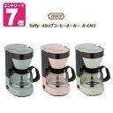 《あす楽》Toffy 4カップコーヒーメーカー K-CM1《あす楽》4杯 ドリッ