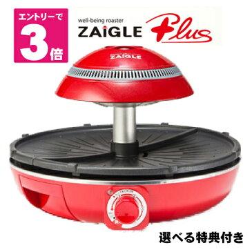 《あす楽》【特典付】ザイグル プラス JAPAN-ZAIGLE SJ-100卓上グリル 赤外線ロースター 送料無料 ホットプレート 焼肉 鉄板 BBQ バーベキュー 新築祝 結婚祝 プレゼント アップデート