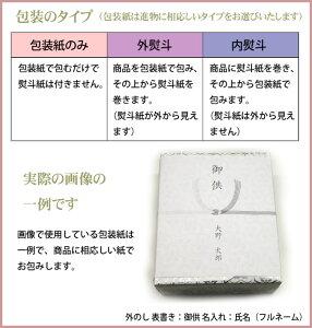 【楽ギフ_のし】【微煙】花風アソート進物4箱入